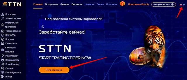 Регистрация в проекте Start Trading Tiger Now