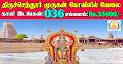 Arulmigu Subramaniya Swamy Temple Tiruchendur Recruitment 2021 36 Office Assistant Posts