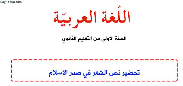 تحضير نص الشعر في صدر الاسلام للسنة الاولى ثانوي اداب