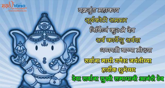 Majhi Ganpatichya Shubhecha