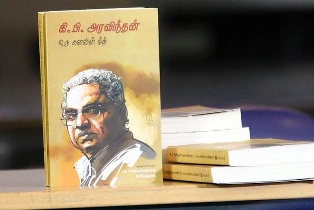 கி.பி அரவிந்தன்: ஒருகனவின் மீதி