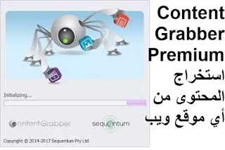 Content Grabber Premium 2-71-2 استخراج المحتوى من أي موقع ويب