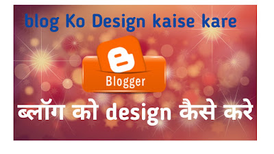 Blogger blog design kaise kare