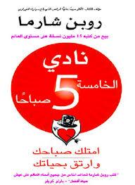 تحميل وقراءة كتاب نادي الخامسة صباحًا بصيغة pdf مجانا بروابط مباشرة
