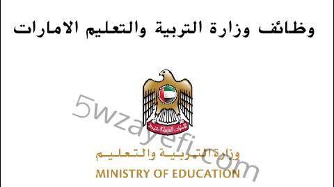 مطلوب مدرسين في وزارة التعليم الاماراتية
