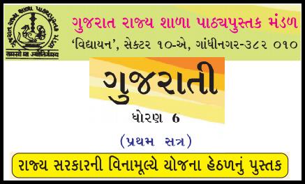 GSSTB Textbook STD 6 Gujarati Semester-1 Gujarati medium PDF | New Syllabus 2020-21 - Download