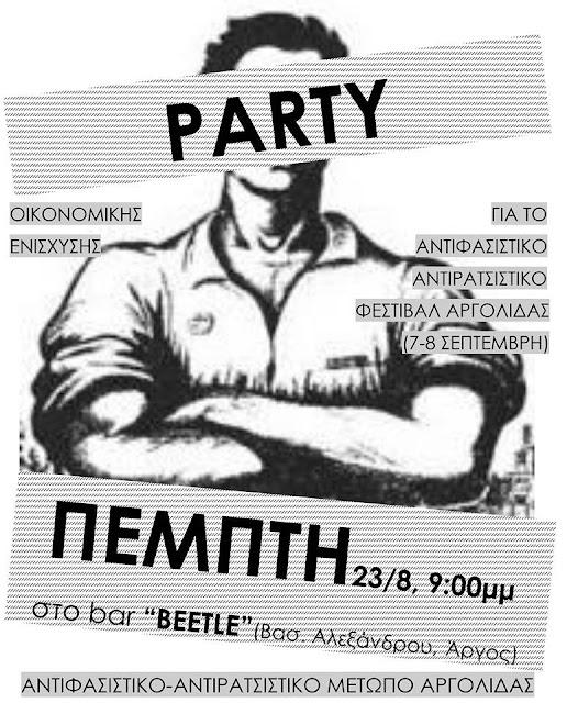 Party οικονομικής ενίσχυσης του Αντιφασιστικού-Αντιρατσιστικού Φεστιβάλ Αργολίδας