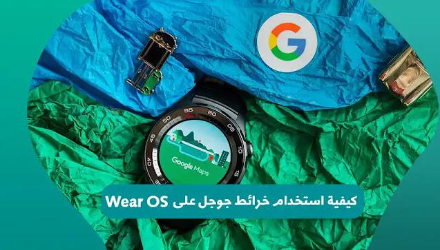 كيفية استخدام خرائط Google على ساعة Wear OS الذكية