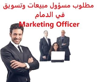 وظائف السعودية مطلوب مسؤول مبيعات وتسويق في الدمام Marketing Officer