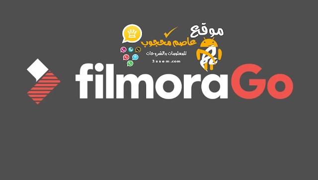 تحميل برنامج Filmora لتحرير الفيديوهات للكمبيوتر مع التفعيل