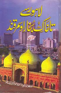 Lahore Se Ta Khaak e Bukhara wa Samarqand