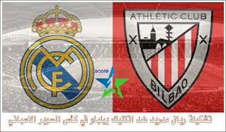 تشكيلة ريال مدريد ضد اتلتيك بيلباو في كأس السوبر الاسباني