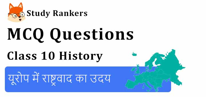 MCQ Questions for Class 10 History: Ch 1 यूरोप में राष्ट्रवाद का उदय