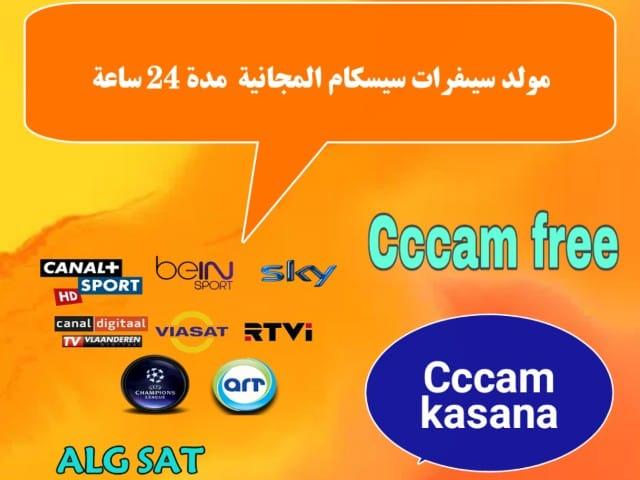 Cccam kanasa- cccamfree- kanasa