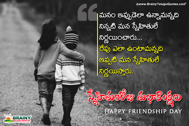 Here is Telugu Happy Friendship day 2019 wishes Best Friendship Quotes in Telugu with images Quotes and SMS,Telugu Best Friendship day 2019 SMS and nice WhatsApp images, new Telugu friendship Messages with Nice Images, Never Change in our Friendship, Best Friendship Quotes in Telugu,Telugu Sneham Images online.
