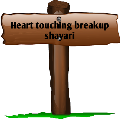 heart touching breakup shayari