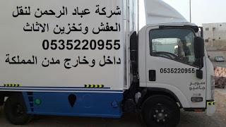 شركة نقل عفش من جدة الى الاردن 0535220955 | 0569159936 | افضل شركة نقل اثاث من السعودية الى الاردن