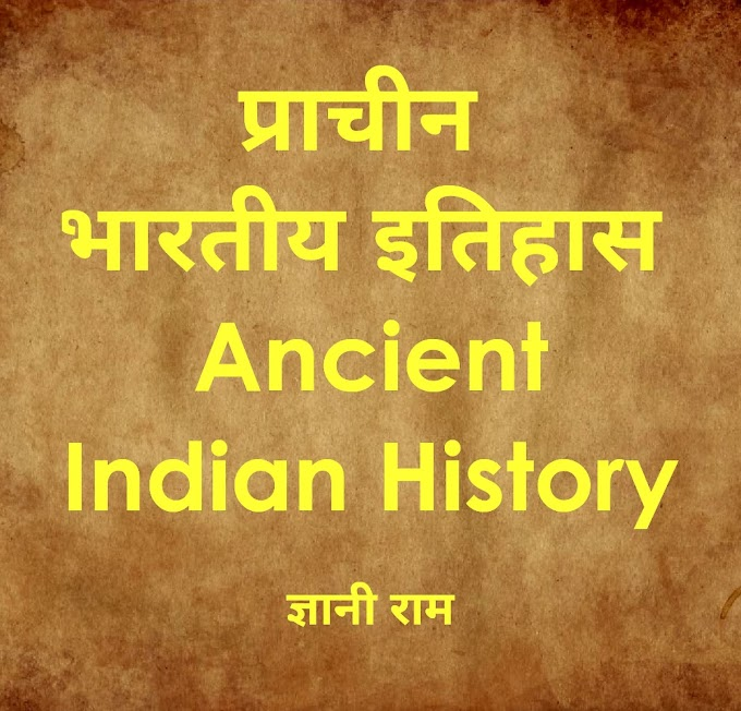 Vedic Civilization in The Ancient History of India | वैदिक सभ्यता - प्राचीन भारतीय इतिहास