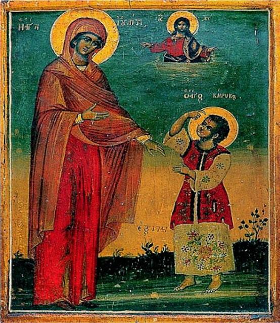Αγίων μαρτύρων Κηρύκου και Ιουλίττης  15 Ιουλίου