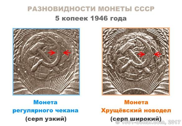 Разновидности 5 копеек 1946 года