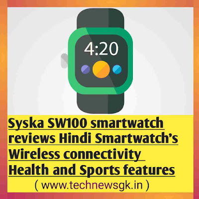 Syska SW100 smartwatch reviews HindiSmartwatch's Wireless connectivity Health and Sports features