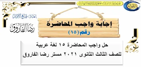 حل واجب المحاضرة 15 لغة عربية للصف الثالث الثانوى 2021 مستر رضا الفاروق