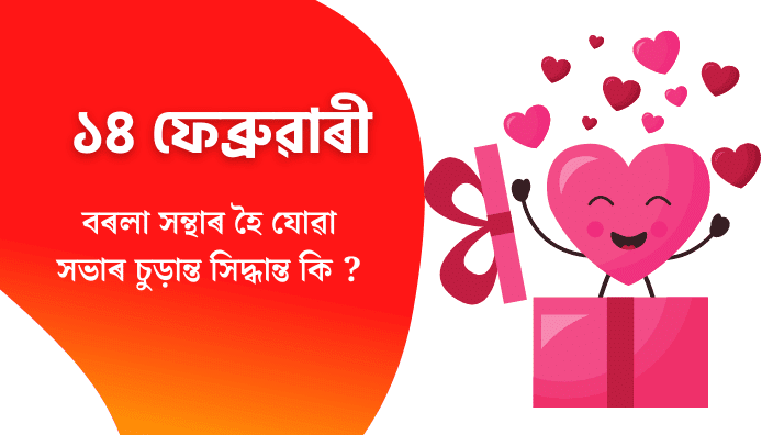 Funny Status In Assamese | 14 Feb Status
