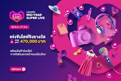Lazada ชวนแข่งไลฟ์ชิงรางวัลกว่า 4.7 แสนบาท พร้อมสิทธิ์ร่วมโชว์สุดอลังการกับศิลปินชั้นนำของไทย ในมหกรรม Lazada MID-YEAR SUPER LIVE  สมัครได้แล้วตั้งแต่วันนี้ ถึงวันที่ 2 มิ.ย. นี้