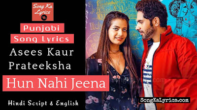 hun-nahi-jeena-lyrics