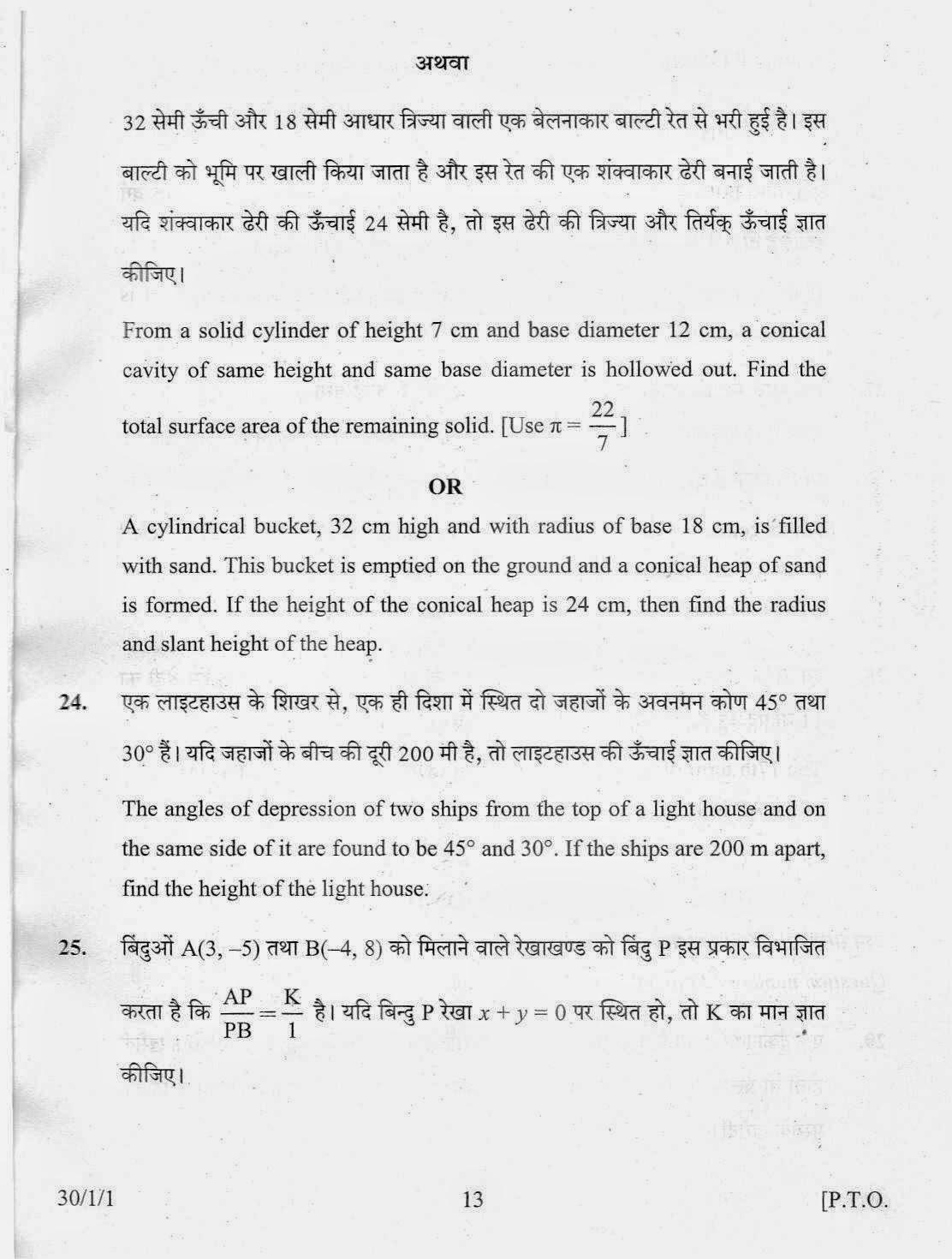 Sample Question Paper For Class 10 Cbse Sa2 Hindi B