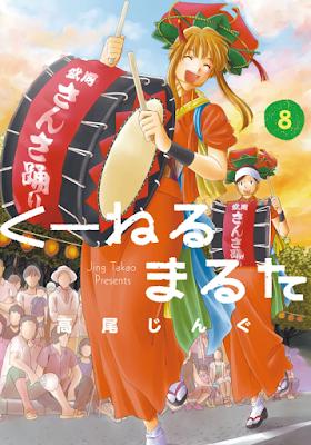 くーねるまるた 第01-08巻 Kuneru Maruta