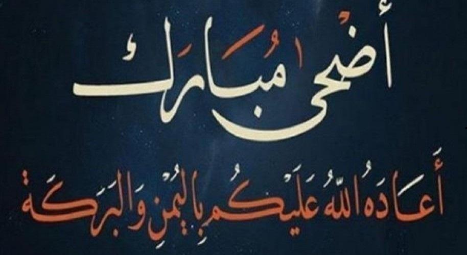 ucapan idul adha bahasa arab