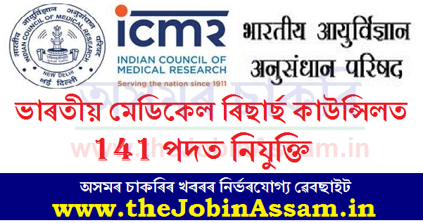 Indian Council of Medical Research (ICMR) Job 2020