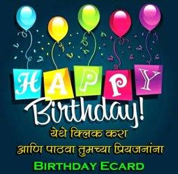 Birthday Marathi Wishes