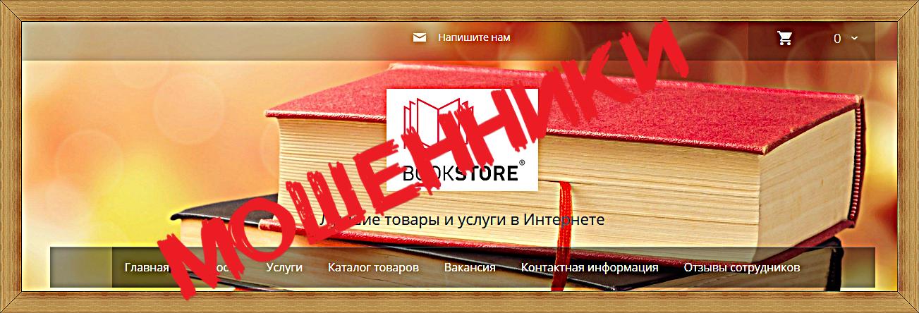 Издательство буксторе.рус – отзывы, лохотрон! Мошенники