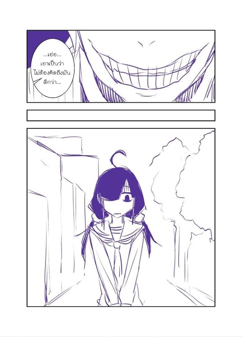 Tadokorosan - หน้า 2