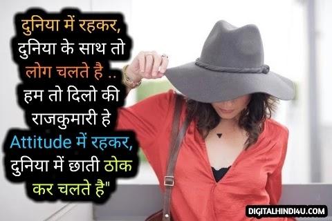 Girls Attitude Shayari in Hindi For Whatsapp 2021