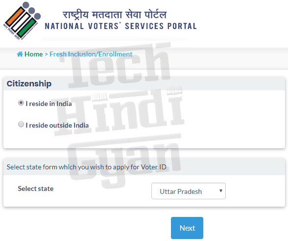 Voter ID Card : ऑनलाइन वोटर आईडी कार्ड कैसे बनाए? How to Apply Online Voter ID Card?