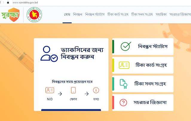 Corona-Vaccine-Registration-Bangladesh