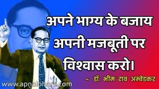 Ambedkar Thoughts in Hindi, ambedkar wallpaper, ambedkar wikipedia, Bhim rao Ambedkar slogan in Hindi