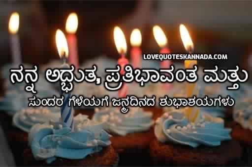 Birthday Wishes In Kannada. Free Happy Birthday eCards ...  |Kannada Birthday Wishes