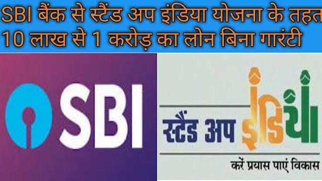 how to apply standup india yojana SBI bank loan | भारतीय स्टेट बैंक से स्टैंड अप इंडिया योजना के तहत 10 लाख से 1 करोड़ का लोन बिना गारंटी