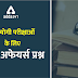 Current Affairs Questions for Banking Exams: 23rd November 2019 In HINDI