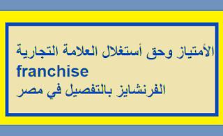ما هو الفرنشايز في مصرfranchise الامتياز وحق استغلال العلامة التجارية
