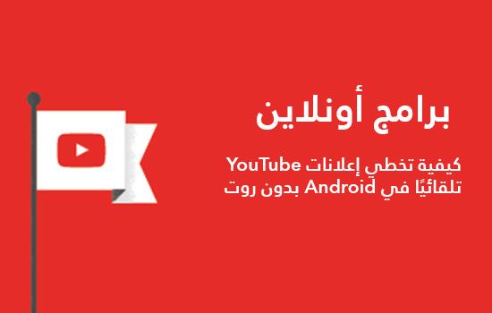 كيفية تخطي إعلانات YouTube تلقائيًا في Android بدون روت