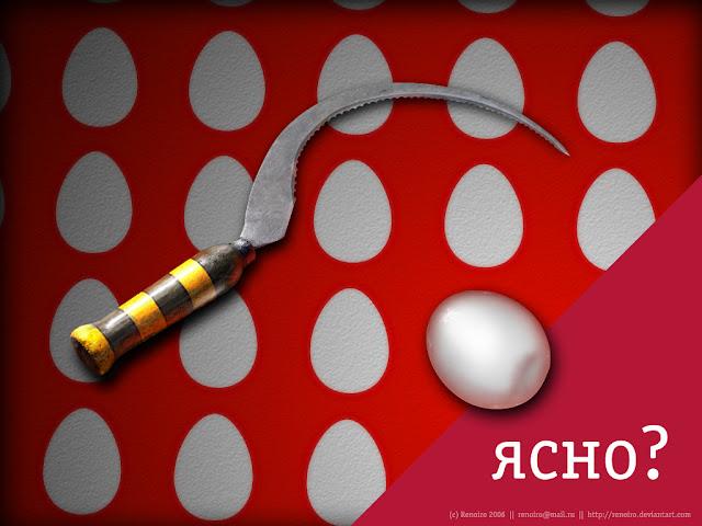 Берегите яйца