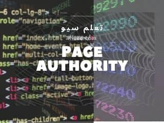 البيدج اثورتي | page authority
