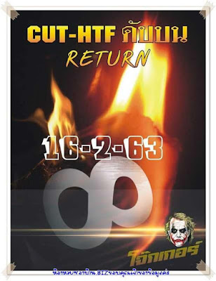 Thai Lottery 3up Sure Digit Number Facebook Timeline 16 February 2020