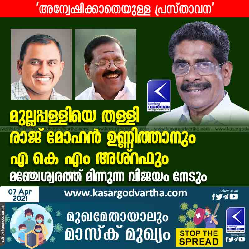 Rajmohan Unnithan and AKM Ashraf reject Mullappally; Manjeswaram will have a dazzling victory