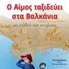 Ο Αίμος ταξιδεύει στα Βαλκάνια, Σοφία Τσάτσου
